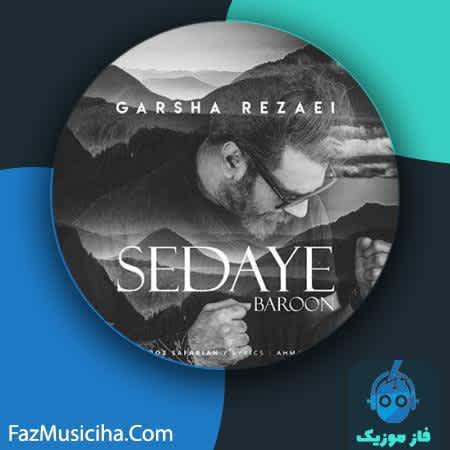 دانلود آهنگ گرشا رضایی صدای بارون Garsha Rezaei Sedaye Baroon