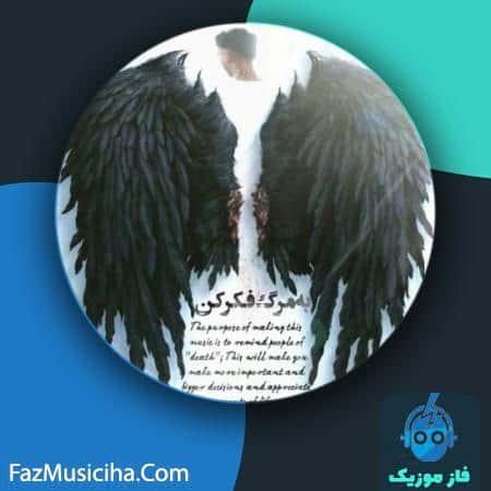 دانلود آهنگ حسین اسنیم به مرگ فکر کن Hossein Sname Be Marg Fekr Kon