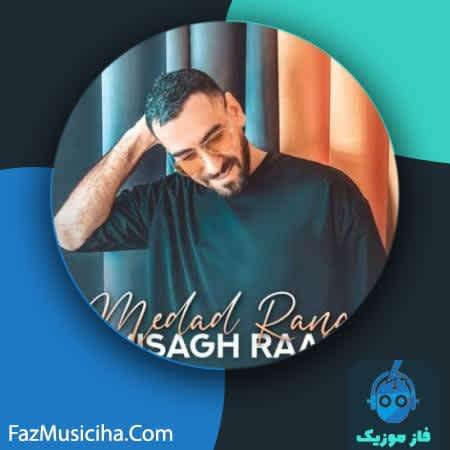 دانلود آهنگ میثاق راد مداد رنگی Misagh Raad Medad Rangi