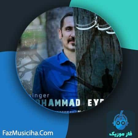 دانلود آهنگ محمد عیدی شوق تنهایی Mohammad Eydi Shoghe Tanhaei