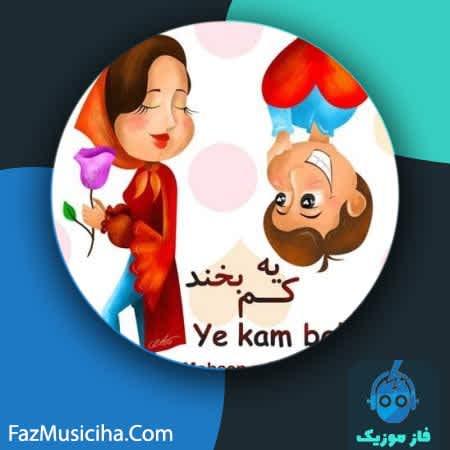 دانلود آهنگ محسن رفیعیان یه کم بخند Mohsen Rafieyan Ye Kam Bekhand