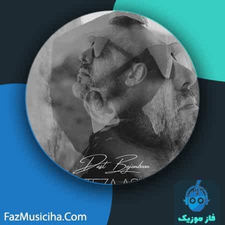 دانلود آهنگ مرتضی اشرفی دست بجنبون Morteza Ashrafi Dast Bejonboon