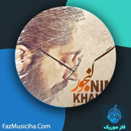 دانلود آهنگ نیما خانلو گنجور Nima Khanlou Ganjoor