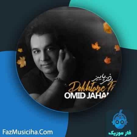 دانلود آهنگ امید جهان دختر پاییز Omid Jahan Dokhtare Paeiz