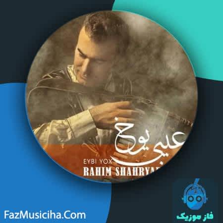 دانلود آهنگ ترکی رحیم شهریاری عیبی یوخ Rahim Shahriyari Eybi Yokh