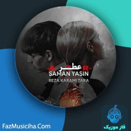 دانلود آهنگ کردی رضا کرمی تارا و سامان یاسین عطر Reza Karami Tara & Saman Yasin Atr