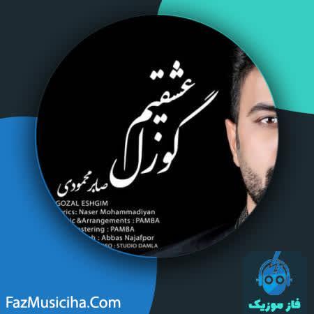دانلود آهنگ ترکی صابر محمودی گوزل عشقیم Saber Mahmoudi Gozal Eshghim