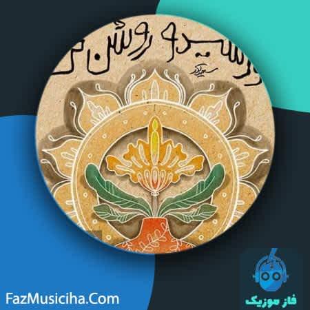 دانلود آهنگ سعید آذر خورشیدو روشن کن Saeed Azar Khorshido Roshan Kon