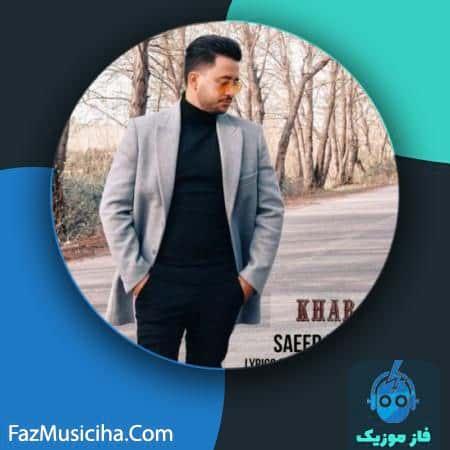 دانلود آهنگ سعید ضیایی خواب Saeed Ziyayii Khab