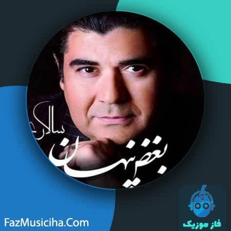 دانلود آهنگ سالار عقیلی بغض پنهان Salar Aghili Boghze Penhan