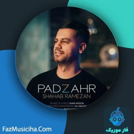 دانلود آهنگ شهاب رمضان پادزهر Shahab Ramezan Padzahr
