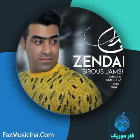 دانلود آهنگ کردی سیروس جمشیدی زندان Sirous Jamshidi Zendan