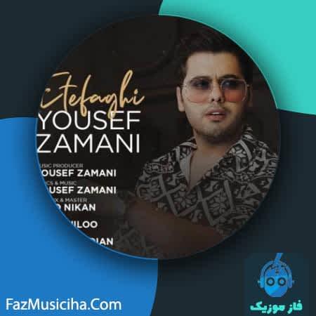 دانلود آهنگ یوسف زمانی اتفاقی Yousef Zamani Etefaghi
