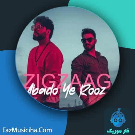 دانلود آهنگ زیگزاگ ابد و یک روز Zigzaag Abado Ye Rooz