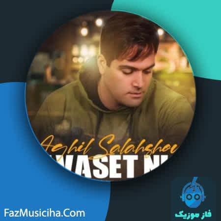 دانلود آهنگ عقیل سلحشور حواست نیست Aghil Salahshour Havaset Nist