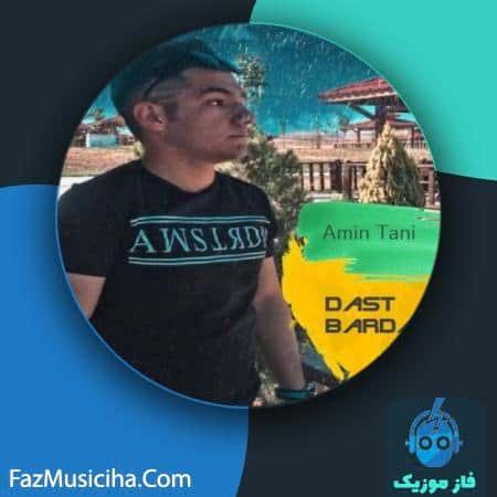دانلود آهنگ امین تانی دست بردار Amin Tani Dast Bardar