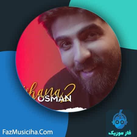 دانلود آهنگ کردی آرش عثمان نیشانه ۲ Arsh Osman Nishana 2