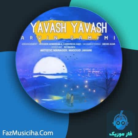 دانلود آهنگ آروین صمیمی یواش یواش Arvin Samimi Yavash Yavash