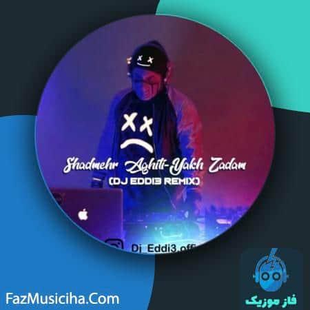 دانلود آهنگ DJ Eddi3 یخ زدم (ریمیکس) DJ Eddi3 Yakh Zadam (Remix)