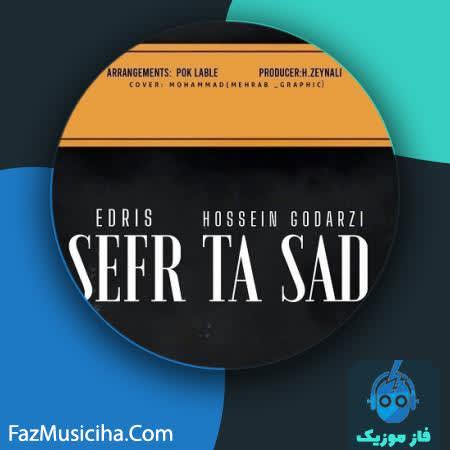 دانلود آهنگ کردی ادریس و حسین گودرزی صفر تا صد Edris & Hossein Goodarzi Sefr Ta Sad