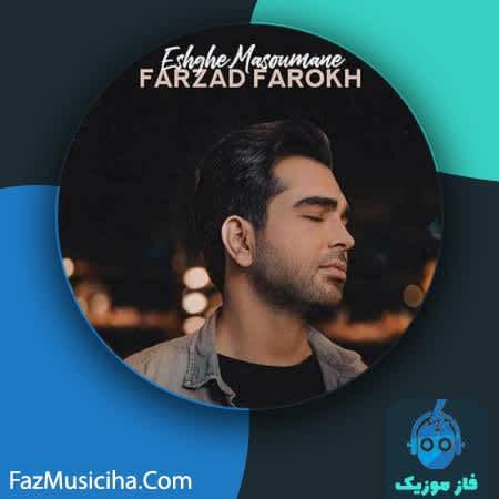 دانلود آهنگ فرزاد فرخ عشق معصومانه Farzad Farrokh Eshghe Masoumaneh