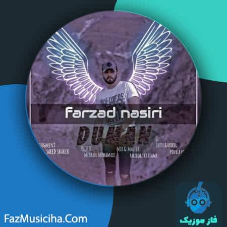 دانلود آهنگ ترکی فرزاد نصیری دومان Farzad Nasiri Duman