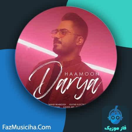 دانلود آهنگ هامون دریا Hamoon Darya