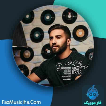 دانلود آهنگ حسن موسوی زیبای جذاب Hassan Musavi Zibaye Jazzab