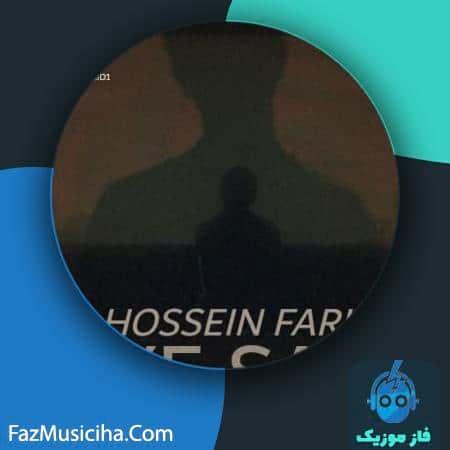 دانلود آهنگ حسین فرید یه سال Hossein Farid Ye Sal