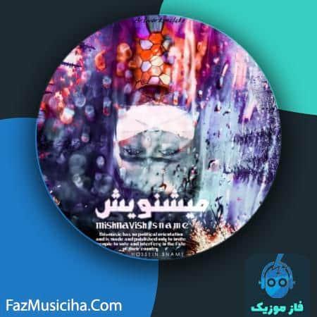 دانلود آهنگ حسین اسنیم میشنویش Hossein Sname Mishnavish