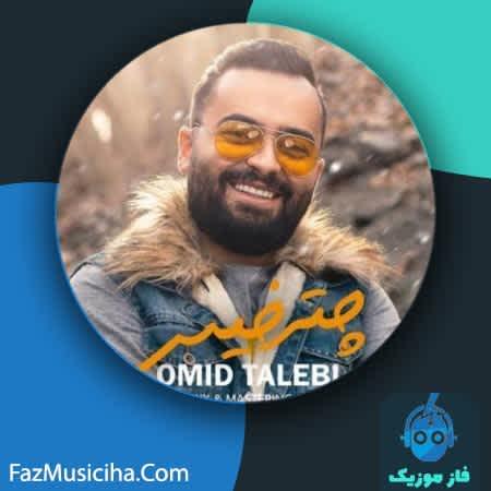 دانلود آهنگ امید طالبی چتر خیس Omid Talebi Chatr Khis