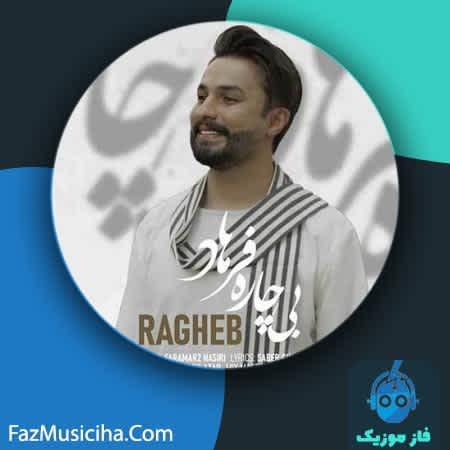 دانلود آهنگ راغب بیچاره فرهاد Ragheb Bichareh Farhad