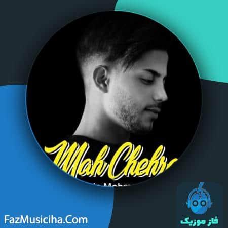 دانلود آهنگ رامین محمدی ماه چهره Ramin Mohammadi Mah Chehre