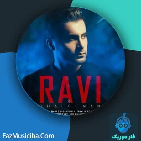 دانلود آهنگ راوی قلب من Ravi Ghalbe Man