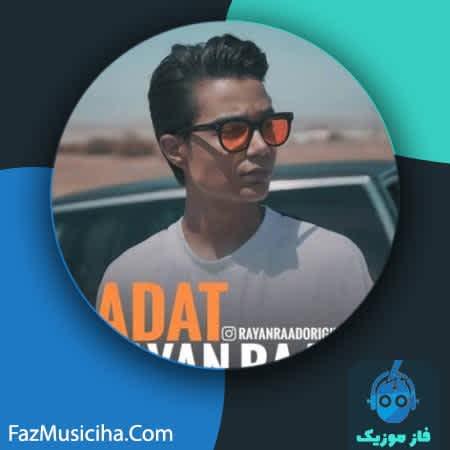 دانلود آهنگ رایان راد عادت Rayan Raad Adat