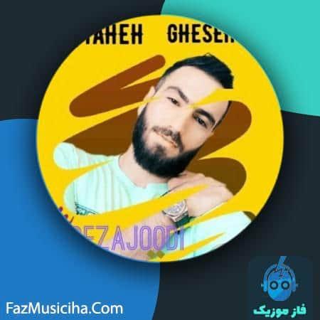 دانلود آهنگ رضا جودی ته قصه (ورژن گیتار) Reza Joodi Taheh Gheseh (Guitar Version)