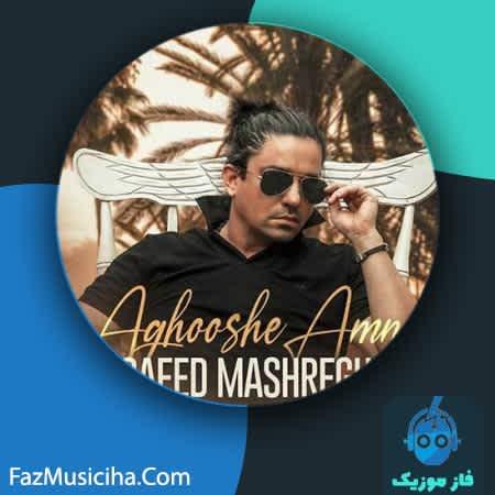 دانلود آهنگ سعید مشرقی آغوش امن Saeed Mashreghi Aghooshe Amn