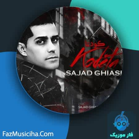 دانلود آهنگ کردی سجاد غیاثی کودتا Sajad Ghiasi Koodeta