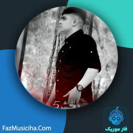 دانلود آهنگ کردی سجاد کریمی بخش ۵ Sajad Karimi Bakhsh 5