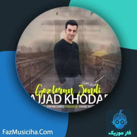 دانلود آهنگ ترکی سجاد خدایی گوزلرون جاندی Sajjad Khodaei Gozlarun Jandi
