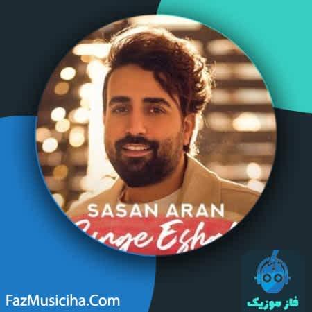 دانلود آهنگ ساسان آران رنگ عشق Sasan Aran Range Eshgh