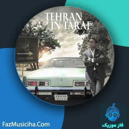 دانلود آهنگ سینا سرلک تهران از این طرف Sina Sarlak Tehran Az In Taraf