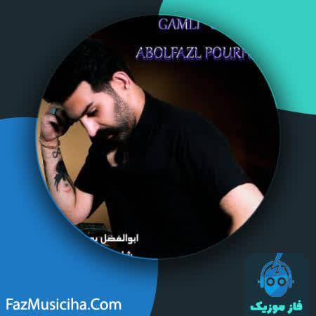 دانلود آهنگ ترکی ابوالفضل پورحاجب غملی اورکلر Abolfazl Porhajeb Gamli Oraklar