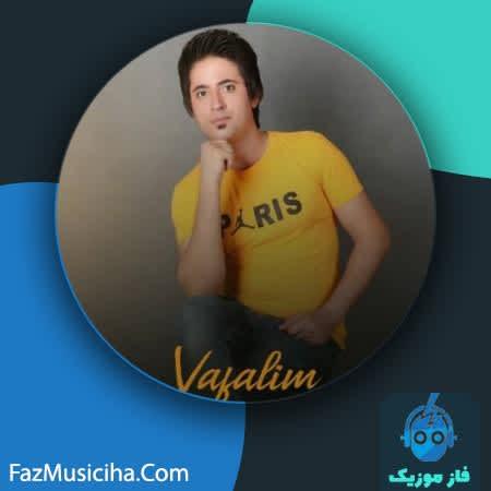 دانلود آهنگ ترکی افشین ایرانی وفالیم Afshin Irani Vafalim