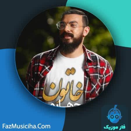 دانلود آهنگ امیر چهارم خاتون Amir Chaharom Khatoon