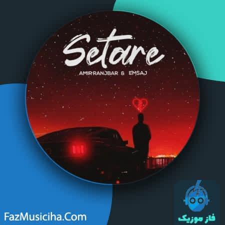 دانلود آهنگ کردی امیر رنجبر و امساج ستاره Amir Ranjbar & Emsaj Setareh