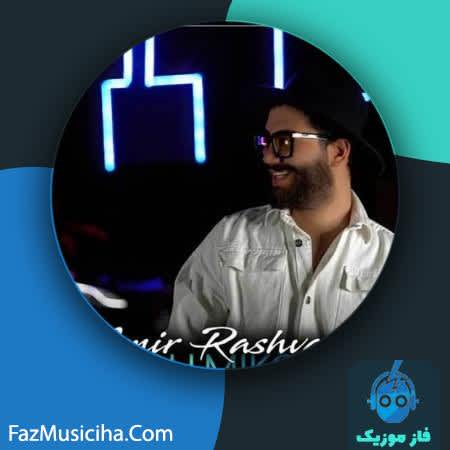دانلود آهنگ امیر رشوند عشق میکنم Amir Rashvand Eshgh Mikonam