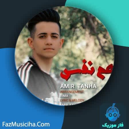 دانلود آهنگ کردی امیر تنها همنفس Amir Tanha Hamnafas