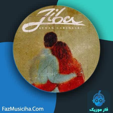 دانلود آهنگ آرمان گرشاسبی زیبا Arman Garshasbi Ziba