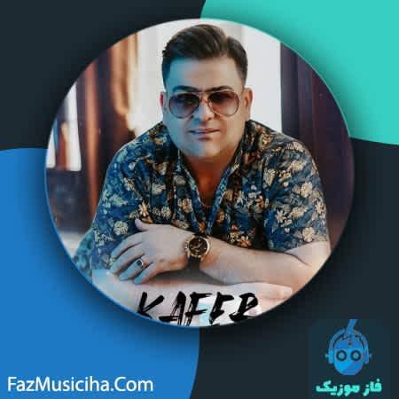 دانلود آهنگ کردی بابک رحمانی کافر Babak Rahmani Kafer